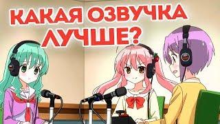 КАКАЯ ОЗВУЧКА ЛУЧШЕ? (Анкорд или...?) Как я начал смотреть аниме и какое аниме было первым.