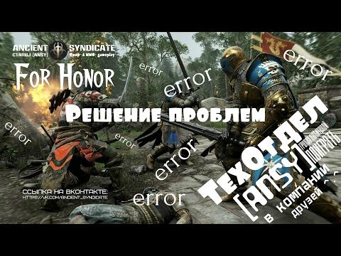 For honor где скачать игру