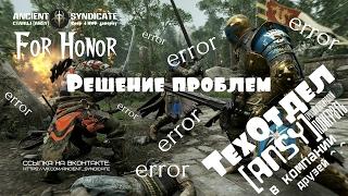 For Honor – Решение проблем (ТехОтдел) ANSY