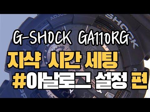 G-SHOCK/CASIO/GA110RG/지샥5146/카시오/지샥/시계/아날로그/전자시계/시간설정방법/지샥영점세팅 PART2. 아날로그 시계 설정