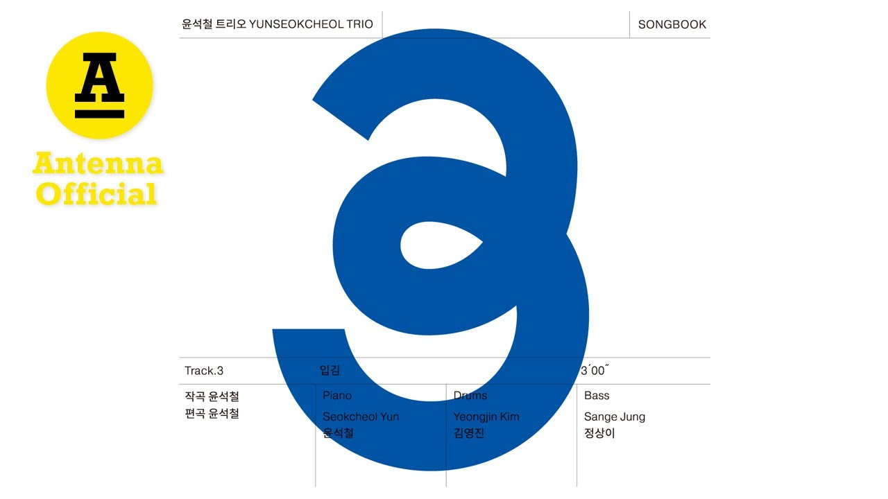 윤석철트리오 YUNSEOKCHEOL TRIO - '입김' (Official Audio)