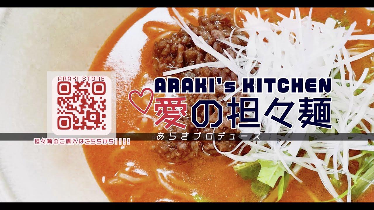 ARAKI's Kitchen 「愛の担々麺」レッツクッキング🍜❤️🔥