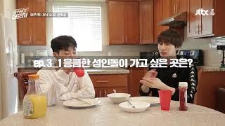 180525 Eunhyuk & Gikwang 「WHY NOT THE DANCER」Unreleased
