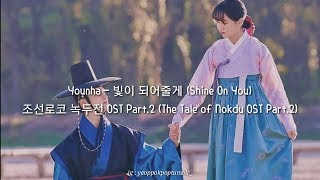 [HAN/ROM/INDO] Younha – 빛이 되어줄게 (Shine On You) | The Tale of Nokdu OST Part.2