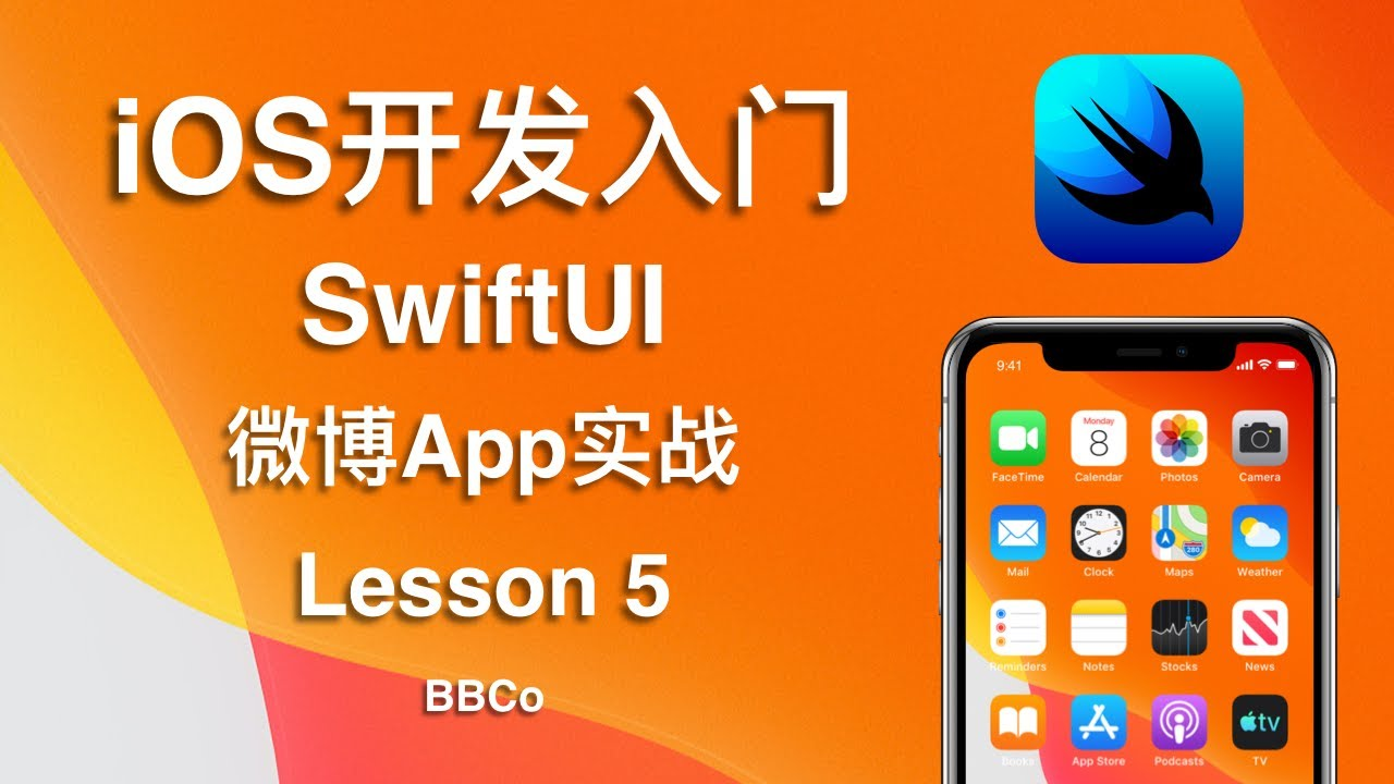 BBCo – iOS开发入门教程 SwiftUI 微博App项目实战 Lesson 5 (零基础学习Swift编程)