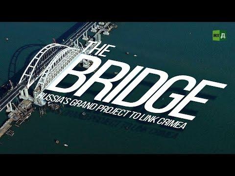 The Bridge. Russia's grand project to link Crimea (Trailer)
