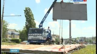В Пензе начали демонтировать уличные рекламные щиты(В Пензе начали демонтировать уличные рекламные щиты Полный текст: http://penza.rfn.ru/region/rnews.html?id=313495&rid=572&iid=51981., 2015-06-16T14:37:27.000Z)