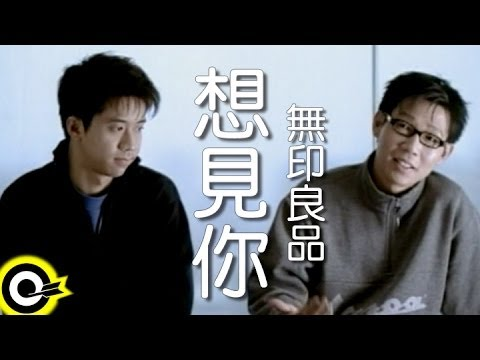 無印良品光良Michael Wong  品冠 Victor Wong【想見你 Feel like seeing you】 Music Video