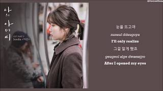 [HAN/ROM/ENG] Sondia - 어른 Adult (나의 아저씨 My Mister OST Part 2)
