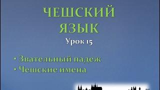 Урок чешского 15: Звательный падеж, чешские имена