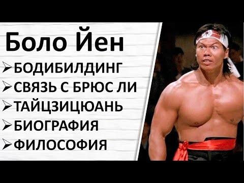 Боло Янг: реальный бой, бодибилдинг, дружба с Брюс Ли, Тайцзицюань в ММА