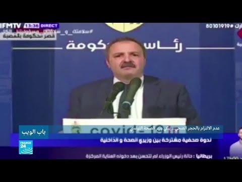 عدم الالتزام بالحجري الصحي ..يبكي وزير الصحة التونسي!!  - نشر قبل 1 ساعة