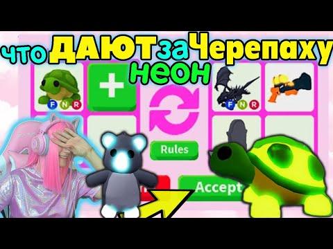 Что ДАЮТ за НЕОН Черепаху? ТОП Трейды в адопт ми Коала и Легендарная ЧЕРЕПАХА | РОБЛОКС на Русском!