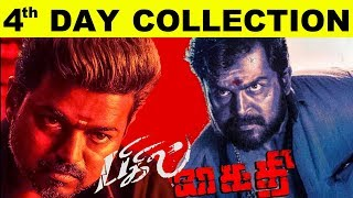 Bigil Vs Kaithi : Fourth Day Collection Report