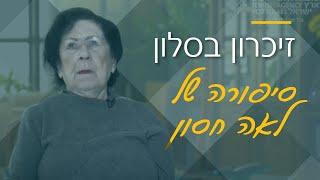 זיכרון בסלון  - סיפורה של ניצולת השואה לאה חסון