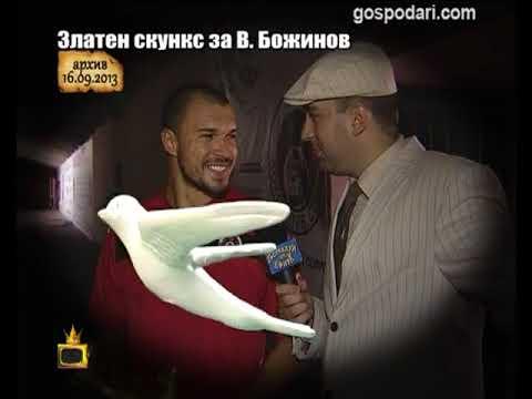 Бяла лястовица за Валери Божинов
