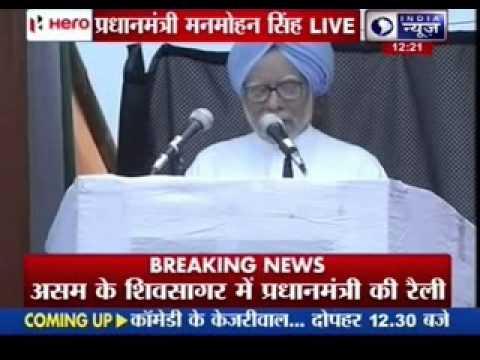Manmohan Singh campaign for Congress in Dibrugarh today