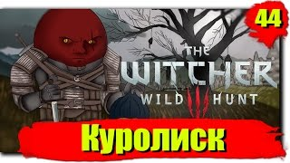 Путешествие по Ведьмак 3: Дикая Охота (Сложность - На смерть!): Серия №44 - Куролиск