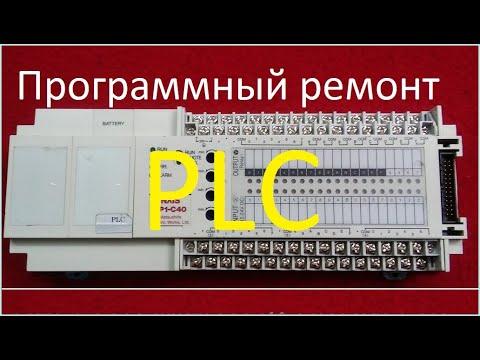 PLC контроллер FP1-C56.  Восстановление программы.