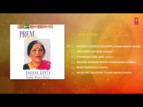 ► Shobha Gurtu : SPREM RAS (THUMRI-DADRA) || Classical Vocal(Audio Jukebox)|| T-Series Classics