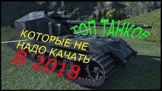 ТОП Танков которые не стоит качать в 2018