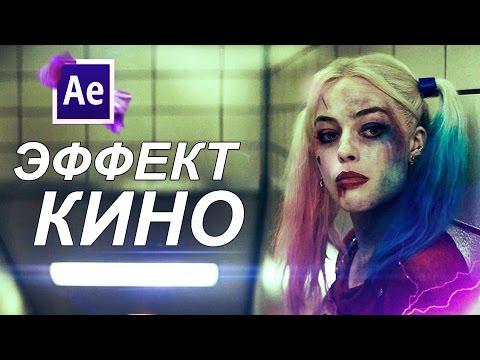 видео: Киношное изображение - ЭФФЕКТ КИНО (after effects) by nikten