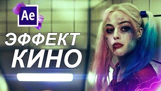 Киношное изображение - ЭФФЕКТ КИНО (After Effects) by nikten