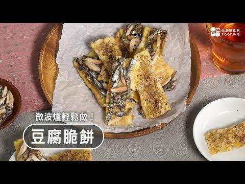【懶人點心】豆腐脆餅!微波爐快速完成!懶人妙用,自製酥脆零嘴~Tofu cookies