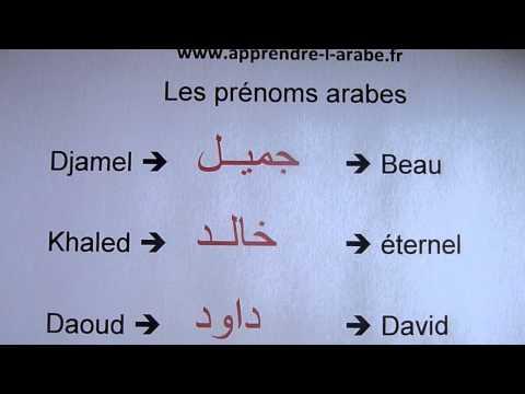 Les Prénoms Arabes (homme) 2e Partie