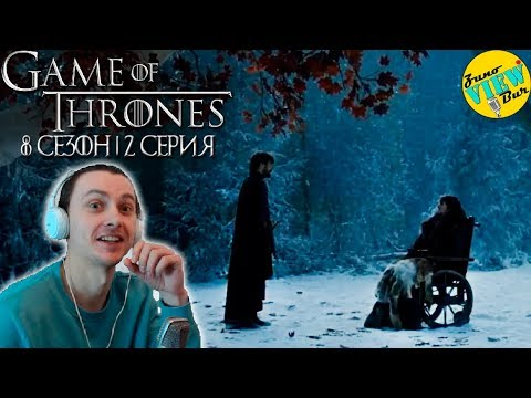📺 ИГРА ПРЕСТОЛОВ 8 Сезон 2 Серия - РЕАКЦИЯ и ОБЗОР / Game Of Thrones Season 8 Episode 2 REACTION