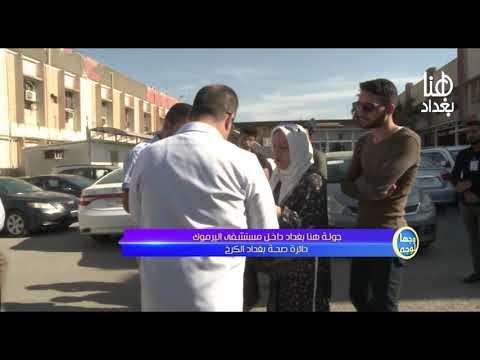 وجها لوجه( جولة داخل مستشفى اليرموك /دائرة صحة بغداد الكرخ)  14-11-2017
