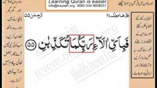 Quran in urdu Surah 55 Ayat 59 Learn Quran translation in Urdu Easy Quran Learning