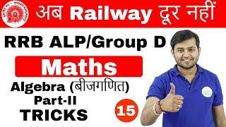 5:00 PM RRB ALP/GroupD IMaths by Sahil Sir   Algebra Part-II  अबRailway दूर नहीं I Day#15