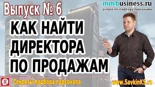 Как найти директора по продажам - подбор персонала(http://www.mmbusiness.ru - услуги по подбору персонала, кадровое агентство, агентство по подбору персонала http://www.SavkinKS.ru..., 2016-03-16T12:00:01.000Z)