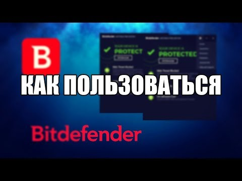 BitDefender Antivirus как пользоваться (BitDefender Antivirus Обзор программы)