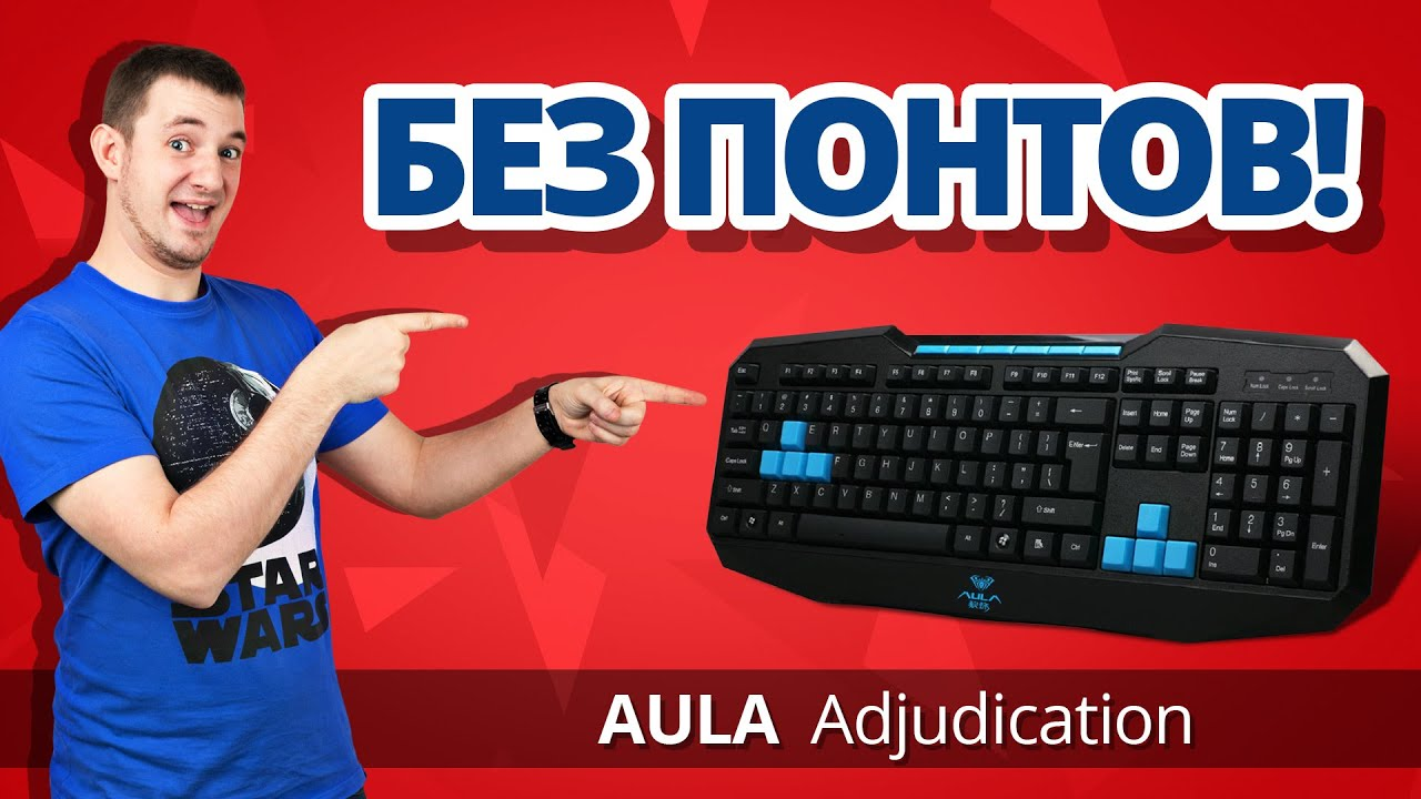 Aula Adjudication — игровая мембранная клавиатура с простым дизайном.