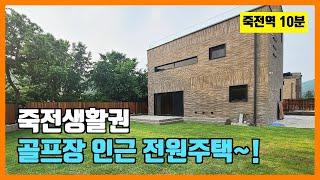 [NO. 556] 골프장 인근 용인전원주택  숲세권 전…