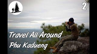 Travel all around ตอน ภูกระดึง #2 (Phu Kadueng)