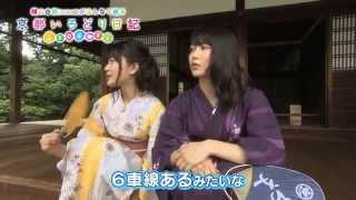 関西テレビで第3水曜25時58分~放送中!横山由依(AKB48)がはんなり巡る京都いろどり日記のロケ映像!今回は85分記念SPとして北原里英さんがゲストに。