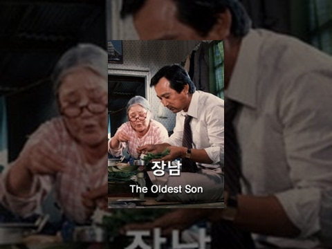 장남 The Oldest Son