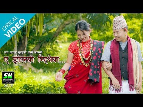 yea ngolsyo mitheba | kesh bahadur gurung lyrical video ft. manish, srijana