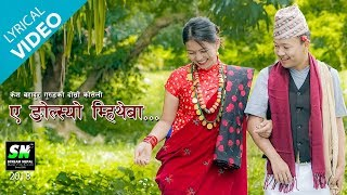 yea ngolsyo mitheba | kesh bahadur gurung lyrical video ft. manish, srijana