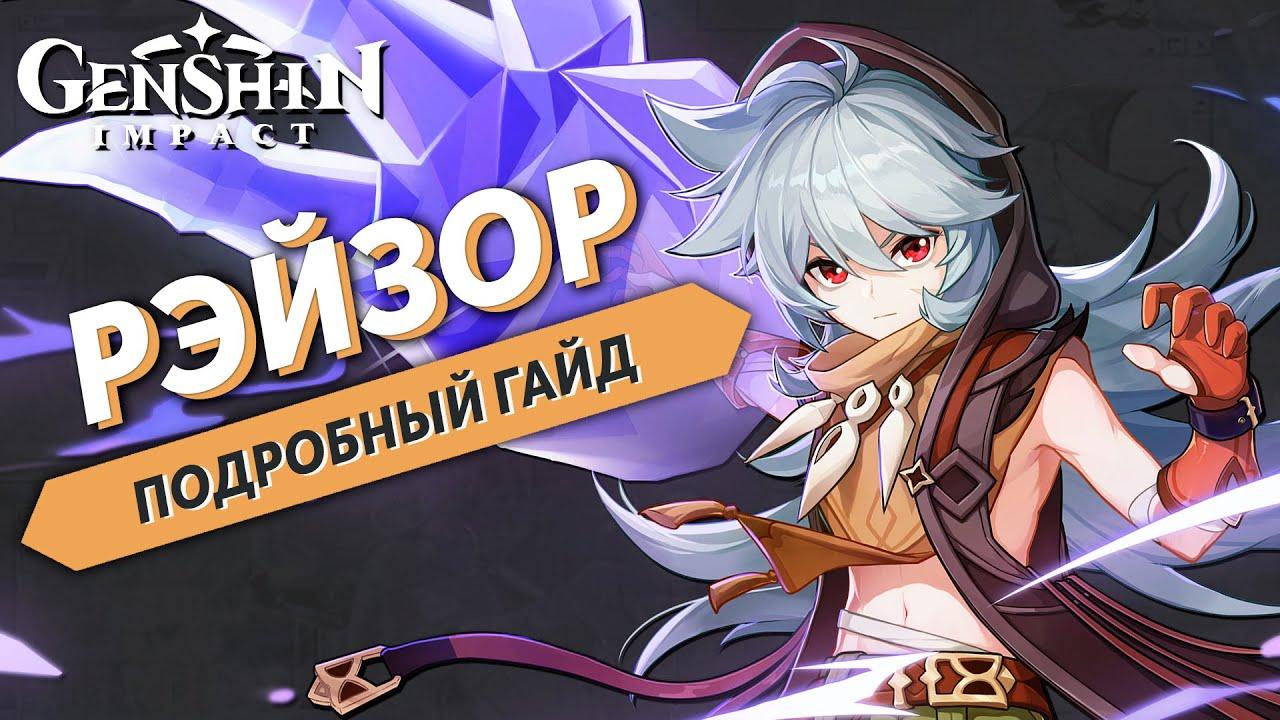 Подробный Гайд на Рейзора (Обновлённый) - Genshin Impact