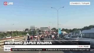 Туристов, решивших покинуть Турцию, вывезут самолетами Аэрофлота(Около тысячи российских туристов решили не прерывать отдых в Турции Подробнее на сайте
