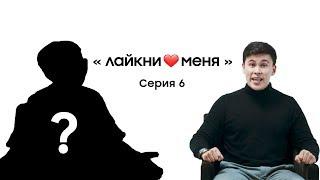 Шоу «Лайкни меня» [СЕЗОН 1] — 6 серия | специальный выпуск