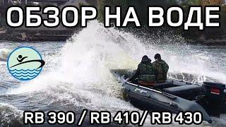 Огляд човни на воді River Boats RB 390 / RB 410 / RB 430
