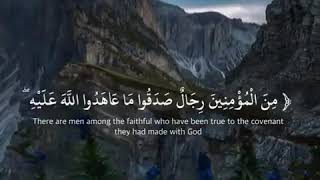 من المؤمنين رجال / القارئ محمد اللحيدان سورة الاحزاب