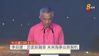 大士港口动土仪式 李总理:历史新篇章 未来海事业新契机