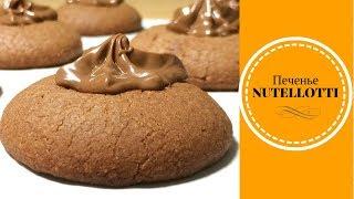 Простой рецепт печенья из 3 ингредиентов NUTELLOTTI Homemade Biscuit, English