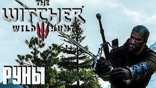 """Ведьмак 3: Дикая Охота(The Witcher 3: Wild Hunt) - Руны #71 Сложность """" На Смерть!"""""""